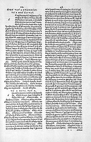 Greek literature - A page from a 16th-century edition of the 10th century Byzantine encyclopaedia of the ancient Mediterranean world, the Suda