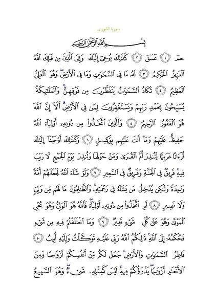File:Sura42.pdf