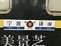 T135-136 Infoboard in 202001.jpg
