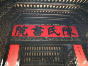 Chen Clan Ancestral Hall - Tablet of the Chen Clan Ancestral Hall