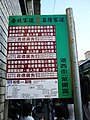 Taipei Bus & Keelung Bus stop board on Gangxi Street 20101012.jpg