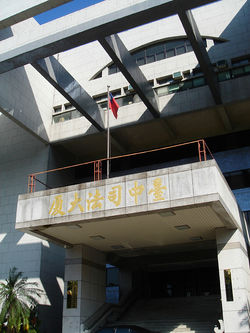 Taiwan Taichung District Court.JPG