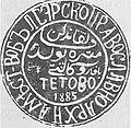 Tetovo Bulgarian Municipality Seal 1885.jpg