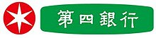 The Daishi Bank, Ltd. Logo tipe.jpg