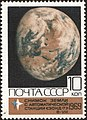 The Soviet Union 1969 CPA 3822 stamp (Colour Photograph of Earth).jpg