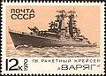 The Soviet Union 1970 CPA 3912 stamp (Missile Cruiser 'Varyag').jpg