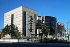 Thunder Bay City Hall 2010.jpg