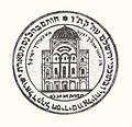 Tiferes Yisrael Stamp.jpg
