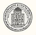 Tiferes Yisrael Stamp