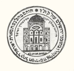 Tiferet Yisrael Synagogue - Official stamp, 1872