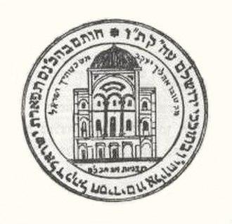 Tiferet Yisrael Synagogue - Official stamp, 1872