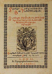 Юлианский календарь википедия реферат 5614