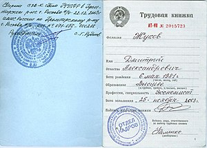 """Employment record book - """"Trudovaya knizhka"""" (1974, USSR)."""