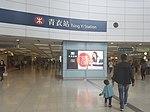 Tsing yi station.jpg