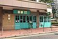 Tsui Wah Restaurant Hung Hom-Whampoa Branch (20190311122859).jpg