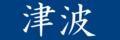 Tsunami-kanji.png
