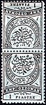 Turkey 1880 strip of two stamps.jpg