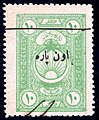 Turkey 1922 Sul4919.jpg