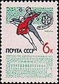 USSR 1965 3159.jpeg
