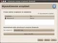 Ubuntu 10.04 bluetooth4.png