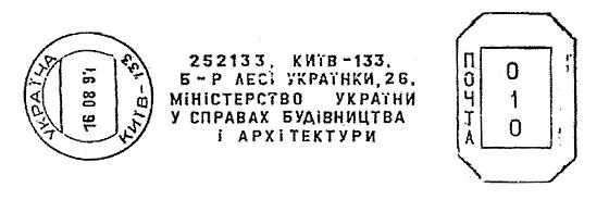 Ukraine stamp type A1.jpg