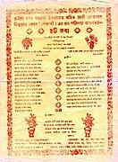 'উপহার' লেখা হতো কবিতার ছন্দে ভাই-ভাবির উদ্দেশ্যে
