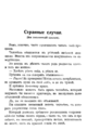 ... Doroshevich-Collection of Works. Volume IX. Court Essays-7.png