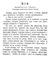 V.M. Doroshevich-Collection of Works. Volume VIII. Stage-153.png