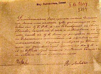Affidavit - Vasil Levski's affidavit, 16 June 1872, Bucharest, Romania