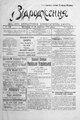 Vidrodzhennia 1918 138.pdf
