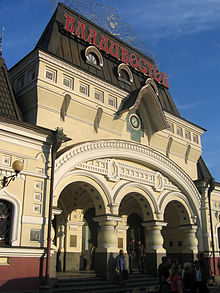"A view of the Vladivostok railway station, showing the large Art Deco lettering of the word ""Vladivostok"" in Cyrillic characters."