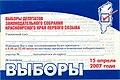 Voter invitation Krasnoyarsky Krai 2007.jpg