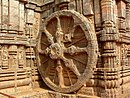 Wheel of Konark, Orissa, India.JPG