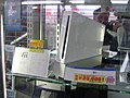 Wii sold-out in AsoBitCity 20070109.jpg