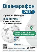 Wikimarathon Ukraine 2019 meetups poster web.jpg