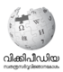 Wikipedia-logo-v2-ml.png
