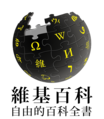 Wikipedia LOGO M 2018 B-Y Chinese Traditional.png