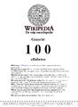 Wikireclame 100 alfabeten.png