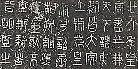 280px-XiaozhuanQinquan.jpg