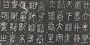 Seal script - Small seal script epigraph on the standard weight prototype of Qin dynasty. Made from iron, this prototype was unearthed in 1973 at Wendeng, Shandong Province.