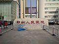 Zhengzhou Hospital.jpg