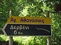Πιέρια όρη - Πινακίδα προς Δερβένι.jpg