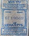 Билет на трамвай Таганрога 2015 года.jpg