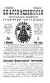 Благовещенские епархиальные ведомости. 1910. №01-24.pdf