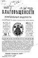 Благовещенские епархиальные ведомости. 1916. №01-12.pdf