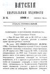 Вятские епархиальные ведомости. 1866. №18 (офиц.).pdf