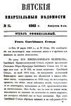 Вятские епархиальные ведомости. 1868. №15 (офиц.).pdf