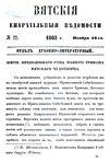 Вятские епархиальные ведомости. 1868. №22 (дух.-лит.).pdf