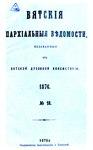 Вятские епархиальные ведомости. 1876. №18 (офиц.).pdf