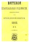 Вятские епархиальные ведомости. 1883. №09 (офиц.).pdf